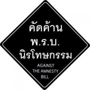 คัดค้าน พ.ร.บ. นิรโทษกรรม against the amnesty bill