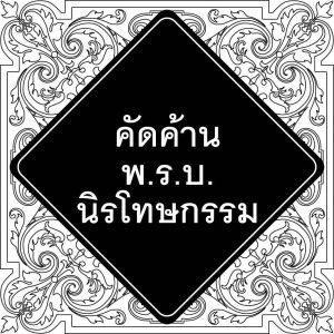คัดค้าน พ.ร.บ. นิรโทษกรรม ลายไทย