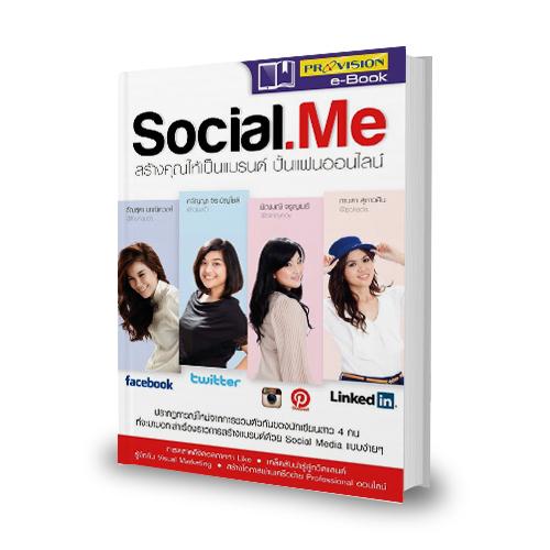 Social.Me สร้างคุณให้เป็นแบรนด์ ปั้นแฟนออนไลน์