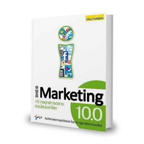 iMarketing 10.0: 10 กลุยทธ์การตลาดออนไลน์เขย่าโลก