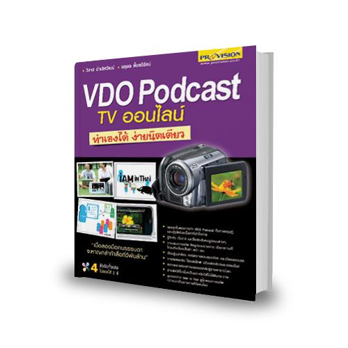 VDO Podcast : TV ออนไลน์ ทำเองได้ง่ายนิดเดียว